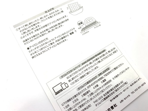 Product photo Olympus Japan sashiko pattern directions